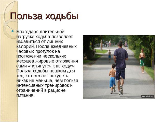 Польза ходьбы Благодаря длительной нагрузке ходьба позволяет избавиться от ли...