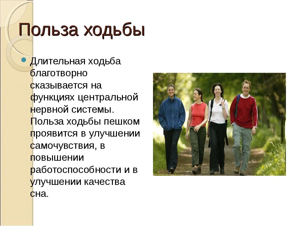 Польза ходьбы Длительная ходьба благотворно сказывается на функциях центральн...