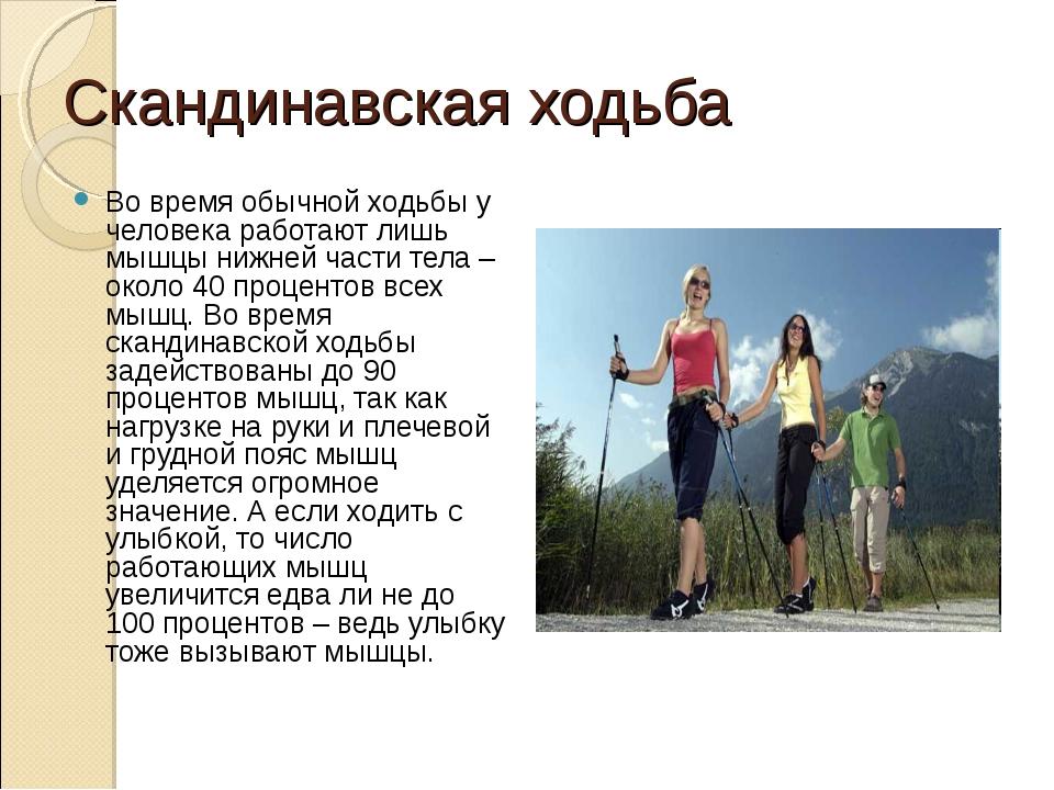 Скандинавская ходьба Во время обычной ходьбы у человека работают лишь мышцы н...