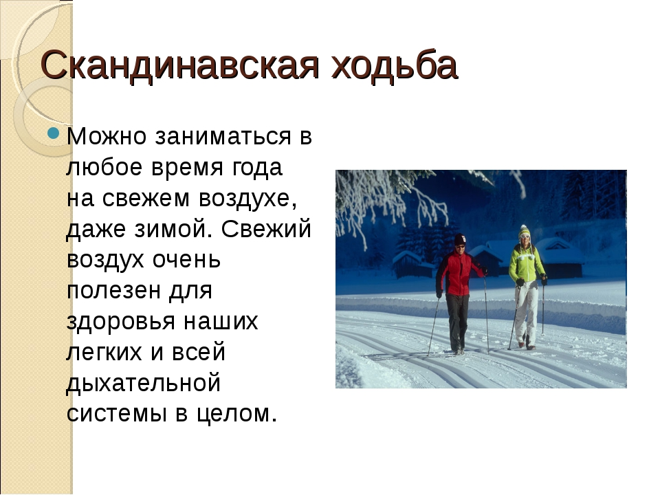 Скандинавская ходьба Можно заниматься в любое время года на свежем воздухе, д...