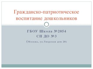 ГБОУ Школа №2054 СП ДО №3 (Москва, ул.Тверская дом 28) Гражданско-патриотичес