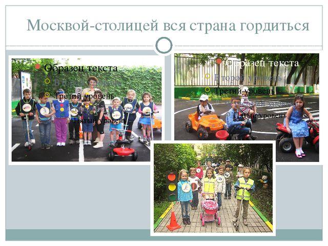 Москвой-столицей вся страна гордиться