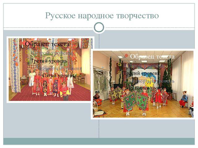 Русское народное творчество