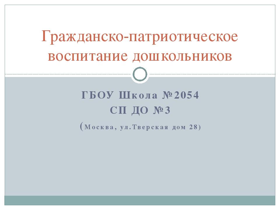 ГБОУ Школа №2054 СП ДО №3 (Москва, ул.Тверская дом 28) Гражданско-патриотичес...