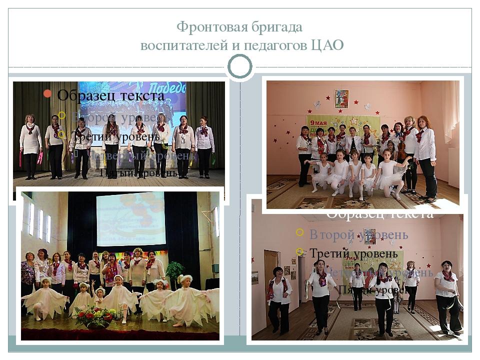 Фронтовая бригада воспитателей и педагогов ЦАО