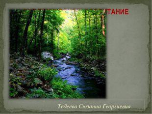ЭКОЛОГИЧЕСКОЕ ВОСПИТАНИЕ Тедеева Сюзанна Георгиевна