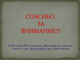 КГПУ имени В.П. Астафьева, факультет иностранных языков, 4 курс, Дистергефт