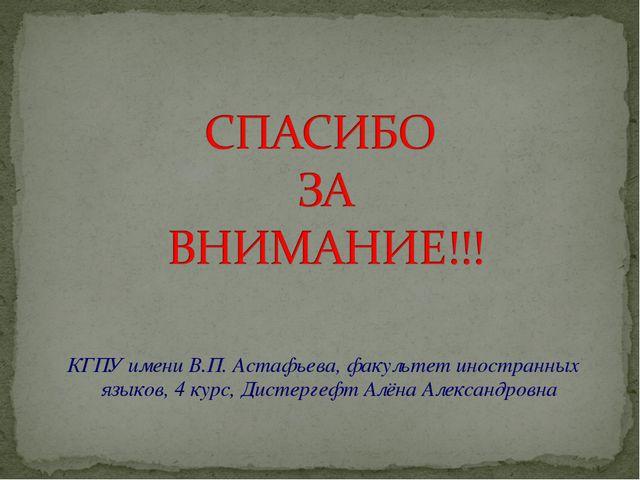 КГПУ имени В.П. Астафьева, факультет иностранных языков, 4 курс, Дистергефт...