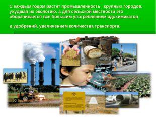С каждым годом растет промышленность крупных городов, ухудшая их экологию, а