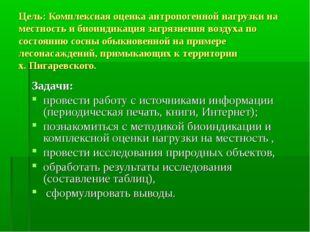 Цель: Комплексная оценка антропогенной нагрузки на местность и биоиндикация з