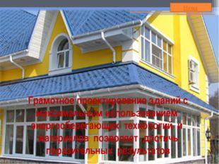 Грамотное проектирование зданий с максимальным использованием энергосберегающ