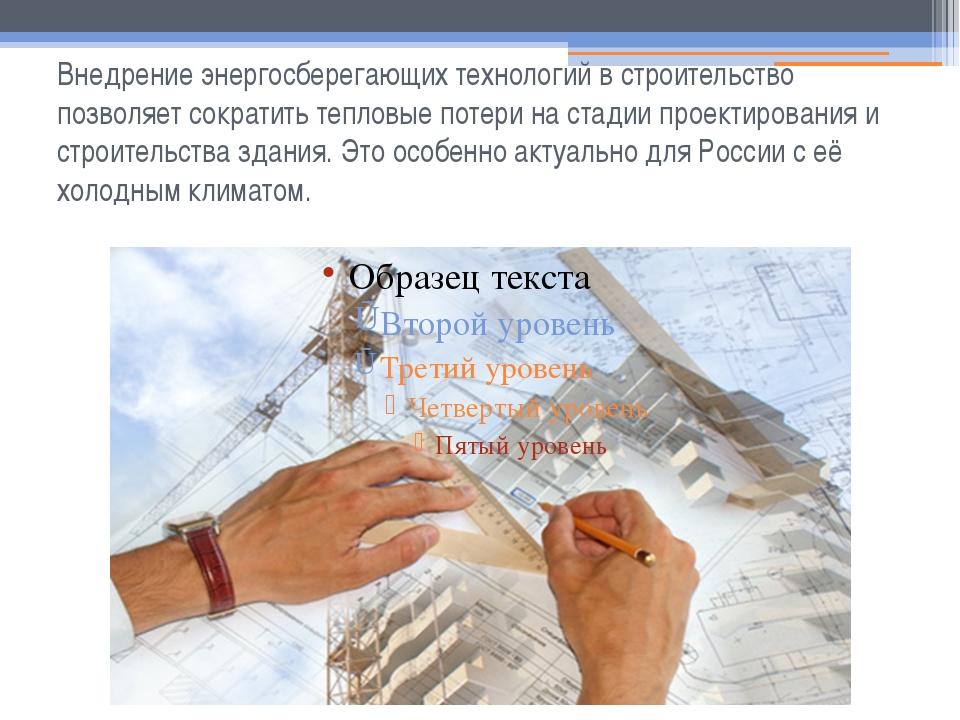 Внедрение энергосберегающих технологий в строительство позволяет сократить те...