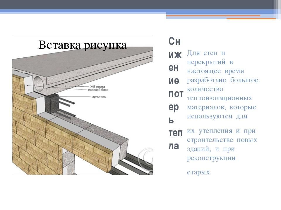 Снижение потерь тепла Для стен и перекрытий в настоящее время разработано бол...