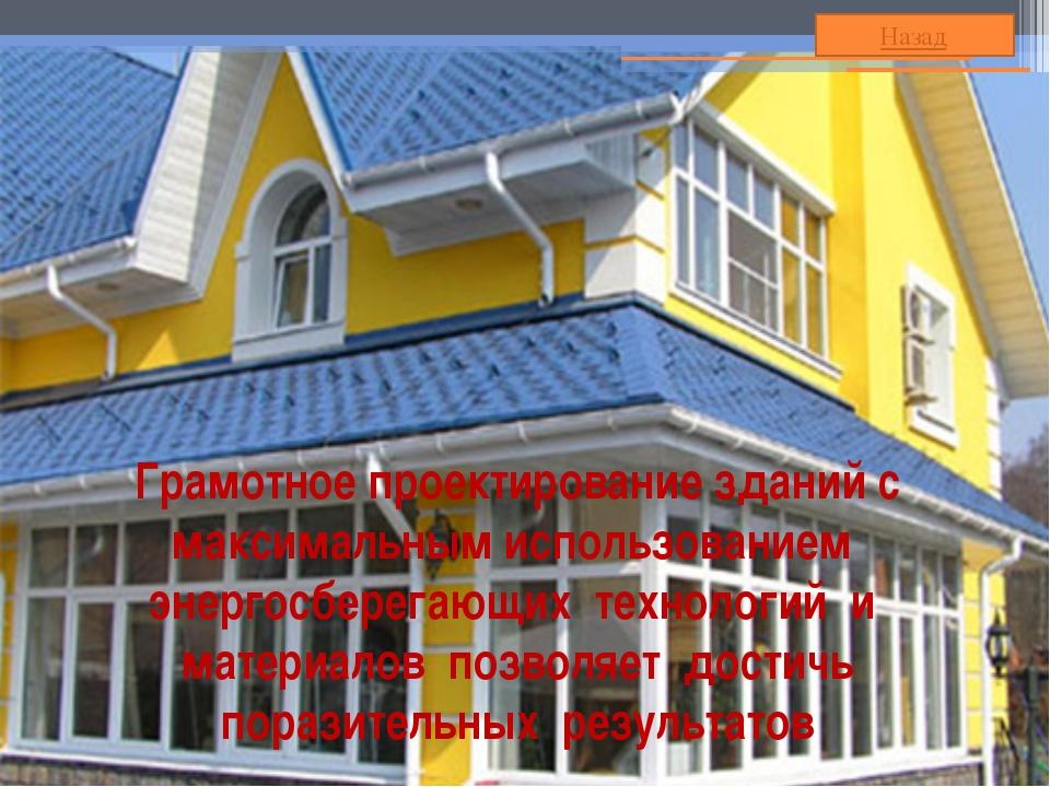 Грамотное проектирование зданий с максимальным использованием энергосберегающ...
