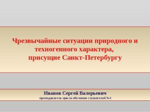 Иванов Сергей Валерьевич преподаватель цикла обучения слушателей №1 Чрезвыча