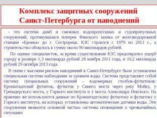 Комплекс защитных сооружений Санкт-Петербурга от наводнений - это система дам