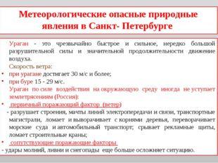 Метеорологические опасные природные явления в Санкт- Петербурге Ураган - это