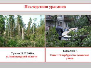 Последствия ураганов 14.06.2009 г. Санкт-Петербург, Бестужевская улица Ураг