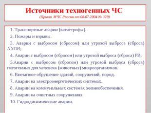 Источники техногенных ЧС (Приказ МЧС России от 08.07.2004 № 329) 1. Транспорт