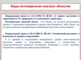 Виды потенциально опасных объектов Федеральный закон от 21.12.1994 № 68-ФЗ «О