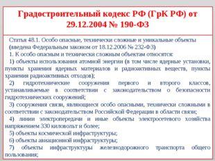 Градостроительный кодекс РФ (ГрК РФ) от 29.12.2004 № 190-ФЗ Статья 48.1. Особ
