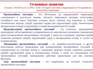 Основные понятия Статья 1. ФЗ РФ от 21.12.1994 г. № 68. «О защите населения и