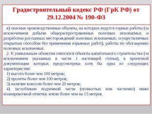 Градостроительный кодекс РФ (ГрК РФ) от 29.12.2004 № 190-ФЗ в) опасные произв