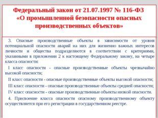 Федеральный закон от 21.07.1997 № 116-ФЗ «О промышленной безопасности опасных