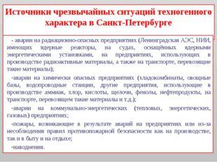 Источники чрезвычайных ситуаций техногенного характера в Санкт-Петербурге - а