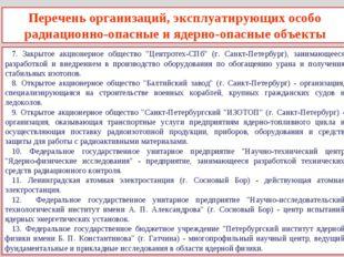 Перечень организаций, эксплуатирующих особо радиационно-опасные и ядерно-опас