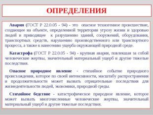 ОПРЕДЕЛЕНИЯ Авария (ГОСТ Р 22.0.05 - 94) - это опасное техногенное происшеств