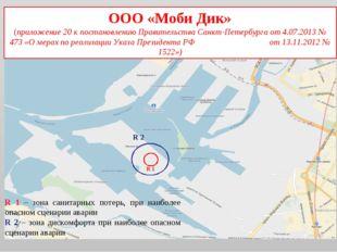 ООО «Моби Дик» (приложение 20 к постановлению Правительства Санкт-Петербурга