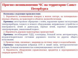 Прогноз возникновения ЧС на территории Санкт-Петербурга Возможны следующие пр