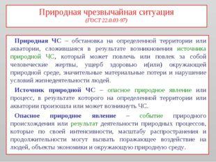 Природная чрезвычайная ситуация (ГОСТ 22.0.03-97) Природная ЧС – обстановка н
