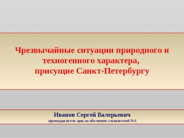 Иванов Сергей Валерьевич преподаватель цикла обучения слушателей №1 Чрезвыча...