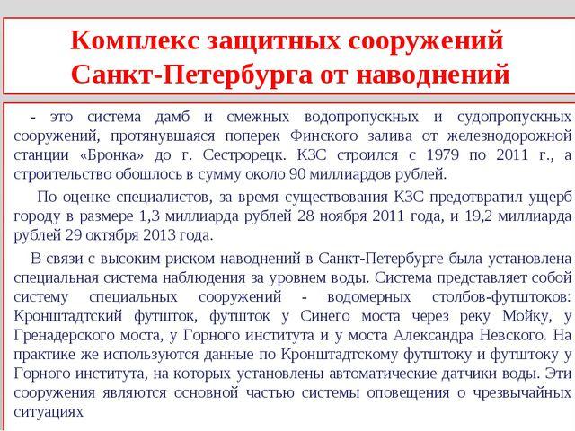 Комплекс защитных сооружений Санкт-Петербурга от наводнений - это система дам...