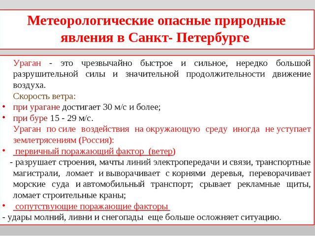 Метеорологические опасные природные явления в Санкт- Петербурге Ураган - это...