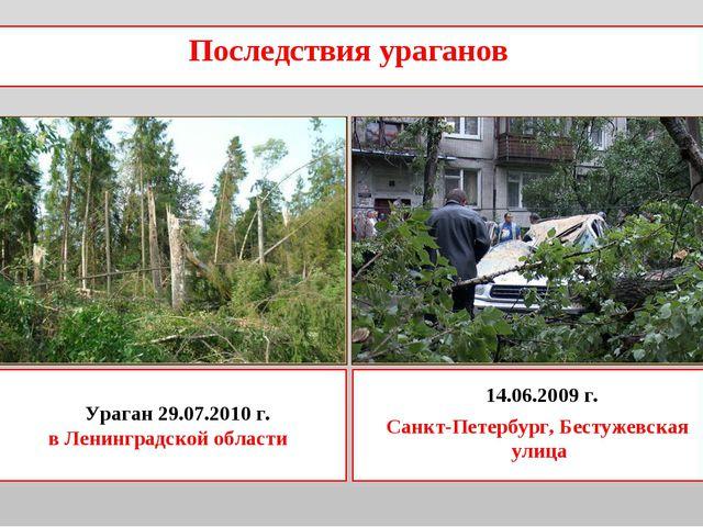 Последствия ураганов 14.06.2009 г. Санкт-Петербург, Бестужевская улица Ураг...