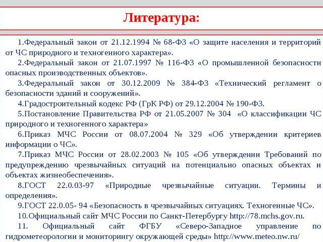 Литература: Федеральный закон от 21.12.1994 № 68-ФЗ «О защите населения и тер...