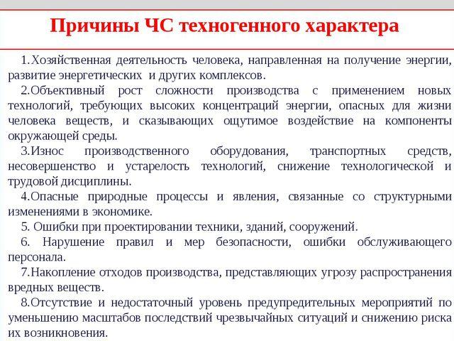 Причины ЧС техногенного характера Хозяйственная деятельность человека, направ...