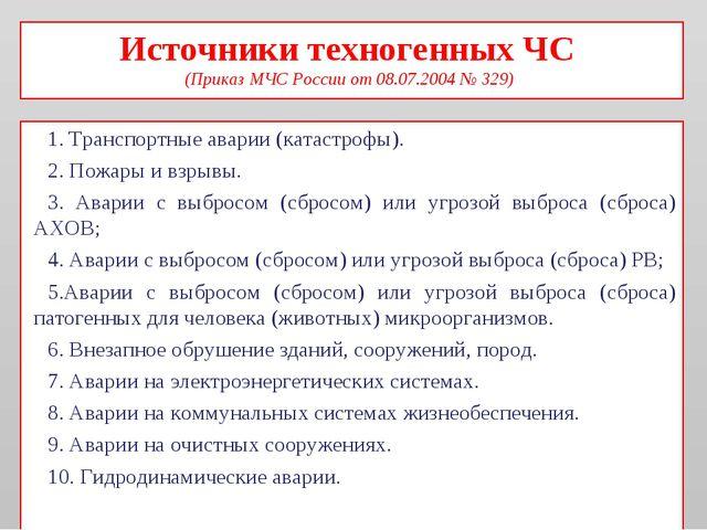 Источники техногенных ЧС (Приказ МЧС России от 08.07.2004 № 329) 1. Транспорт...