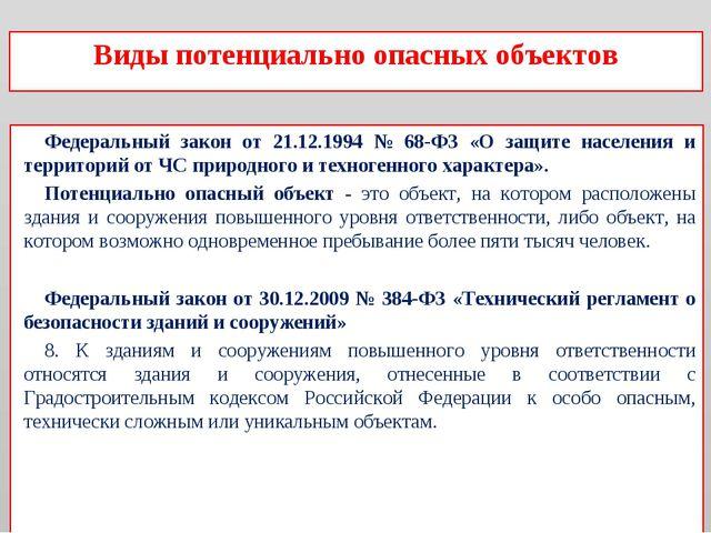 Виды потенциально опасных объектов Федеральный закон от 21.12.1994 № 68-ФЗ «О...