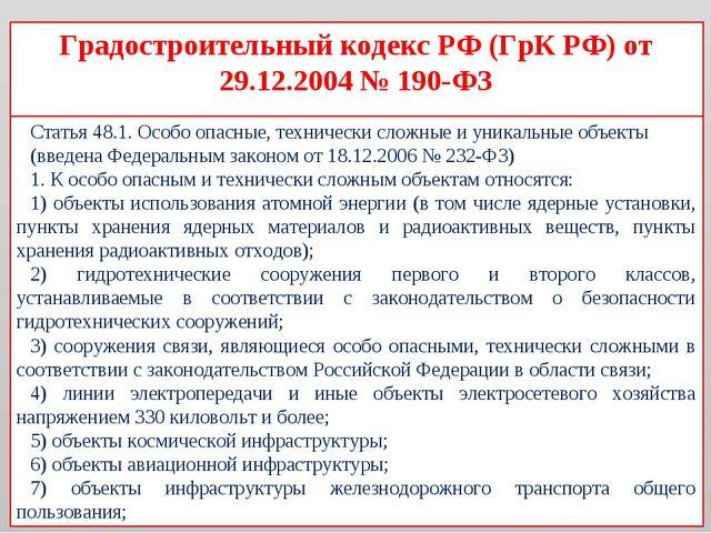 Градостроительный кодекс РФ (ГрК РФ) от 29.12.2004 № 190-ФЗ Статья 48.1. Особ...