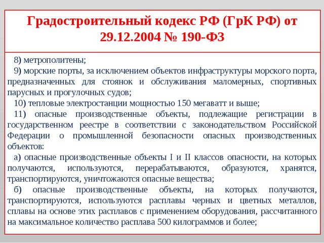 Градостроительный кодекс РФ (ГрК РФ) от 29.12.2004 № 190-ФЗ 8) метрополитены;...