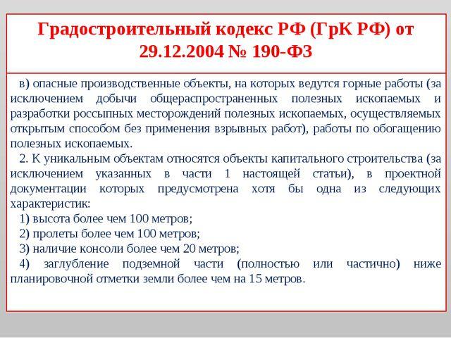 Градостроительный кодекс РФ (ГрК РФ) от 29.12.2004 № 190-ФЗ в) опасные произв...
