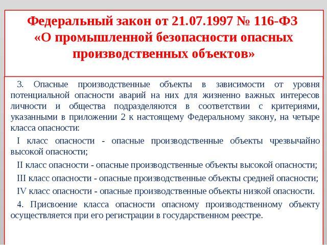 Федеральный закон от 21.07.1997 № 116-ФЗ «О промышленной безопасности опасных...