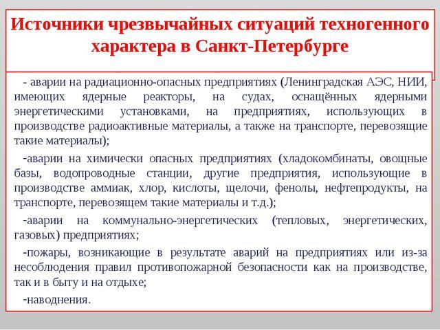Источники чрезвычайных ситуаций техногенного характера в Санкт-Петербурге - а...