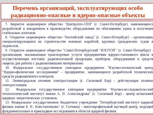 Перечень организаций, эксплуатирующих особо радиационно-опасные и ядерно-опас...