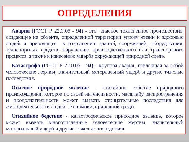 ОПРЕДЕЛЕНИЯ Авария (ГОСТ Р 22.0.05 - 94) - это опасное техногенное происшеств...