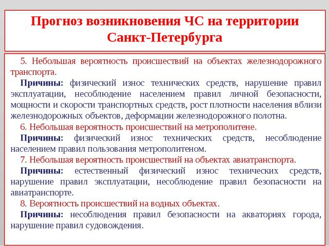 Прогноз возникновения ЧС на территории Санкт-Петербурга 5. Небольшая вероятно...